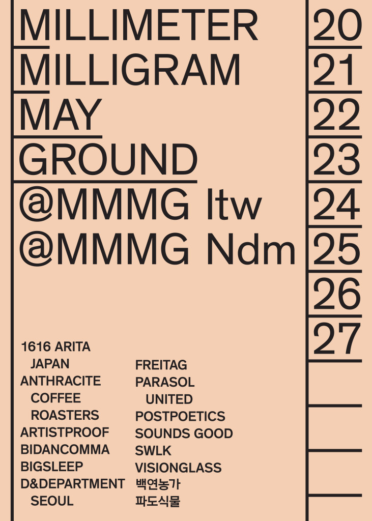 mmmg_poster_170513-1